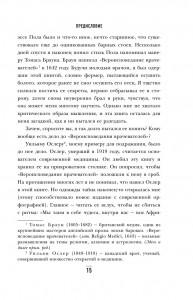 фото страниц Медицина без границ (суперкомплект из 3 книг) #14
