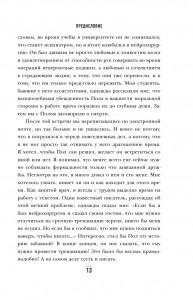 фото страниц Медицина без границ (суперкомплект из 3 книг) #13