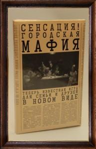 фото Настольная игра City Mafia 'Городская Мафия' (рус.) (199198962) #5