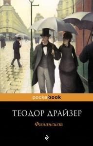 фото страниц Трилогия желания (суперкомплект из 3 книг) #5