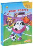 Книга Виды спорта