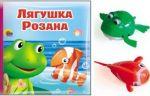 Книга Заводные друзья. Лягушка Розана
