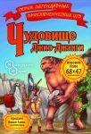 Настольная игра Нескучные Игры 'Чудовище Джио-Джанги' (7833)