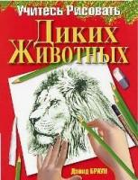 Книга Учитесь рисовать диких животных