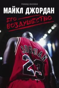 8262cd7d Книги о баскетболе. Купить книги с доставкой: Киев и Украина