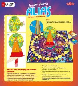 фото Настільна гра Tactic 'Юніор Паті Еліас' (Junior Party Alias) (54670) #7