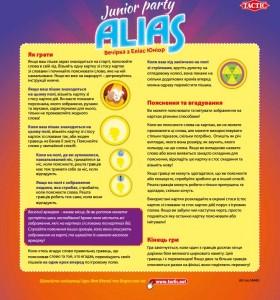 фото Настільна гра Tactic 'Юніор Паті Еліас' (Junior Party Alias) (54670) #5