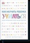 Книга Как научить ребенка учиться