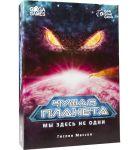 Настольная игра GaGa Games 'Чужая Планета' (Not Alone) (GG056)