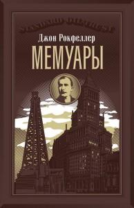 Книга Мемуары (подарочное издание)