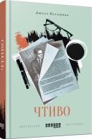 Книга Чтиво