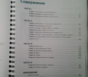 фото страниц Энциклопедия конструирования и моделирования модной одежды. Том 1 #6