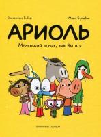 Книга Ариоль. Маленький ослик, как вы и я