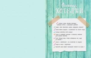 фото страниц Beauty дневник от ELENA864. 200 лайфхаков и практичных советов по красоте #6