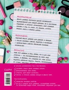 фото страниц Beauty дневник от ELENA864. 200 лайфхаков и практичных советов по красоте #8
