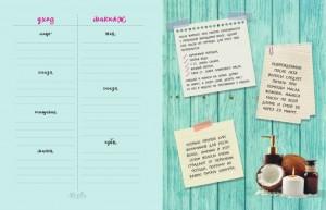 фото страниц Beauty дневник от ELENA864. 200 лайфхаков и практичных советов по красоте #7