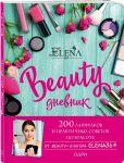 фото страниц Beauty дневник от ELENA864. 200 лайфхаков и практичных советов по красоте #3