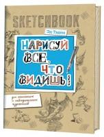 Книга Скетчбук. Горгулья. Нарисуй все что видишь