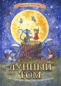 Книга Лунный Том и секретное общество Великознаев