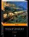 фото страниц Трилогия желания (суперкомплект из 3 книг) #4