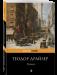 фото страниц Трилогия желания (суперкомплект из 3 книг) #3