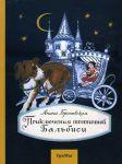 Книга Приключения тряпичной Бальбиси