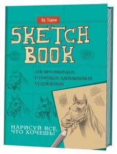 Книга Скетчбук. Лошадь. Нарисуй все что видишь
