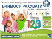 Навчальний набір із дошкою для малювання School of Future 'Підготовка до школи. Вчимося рахувати' (80102)