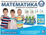 Навчальний набір із магнітною дошкою School of Future 'Підготовка до школи. Математика' (80105)