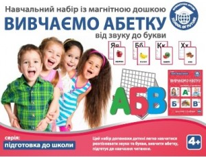 Навчальний набір із магнітною дошкою School of Future 'Підготовка до школи. Вивчаємо абетку' (80103)