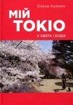 Книга Мій Токіо у свята і будні