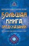 Книга Большая книга предсказаний. Нострадамус, Ванга, Распутин, Мессинг. Как трактовать слова древних провидцев сегодня