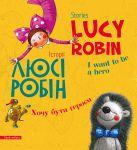 Книга Історії Люсі Робін. Хочу бути героєм