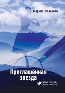 Книга Приглашённая звезда