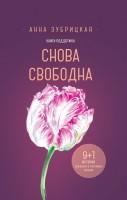 Книга Снова свободна. 9+1 история свободных и счастливых женщин
