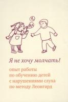 Книга Я не хочу молчать! Опыт работы по обучению детей с нарушениями слуха по методу Леонгард
