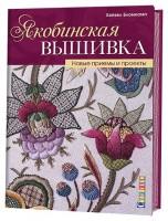 Книга Якобинская вышивка. Новые приемы и проекты