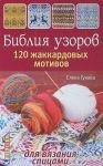 Книга Библия узоров. 120 жаккардовых мотивов для вязания спицами
