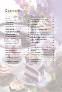 фото страниц Шоколадные торты, пирожные, кексы, брауни, капкейки #3