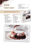 фото страниц Шоколадные торты, пирожные, кексы, брауни, капкейки #5