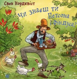 Книга Чи знаєш ти Петсона і Фіндуса?
