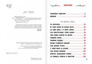 фото страниц Что делать, если... (суперкомплект из 2 книг) #8
