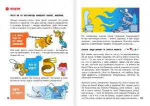 фото страниц Что делать, если... (суперкомплект из 2 книг) #4