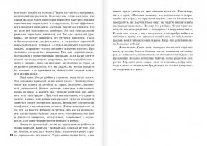 фото страниц Что делать, если... (суперкомплект из 2 книг) #7