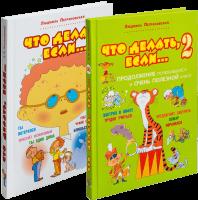 Книга Что делать, если... (суперкомплект из 2 книг)