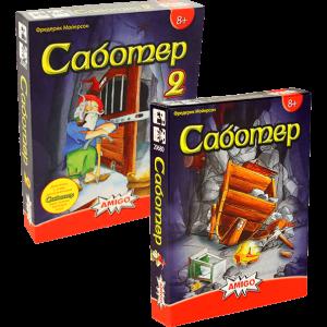 Настольная игра 'Саботер' + дополнение 'Саботер-2' (суперкомплект из 2 колод)