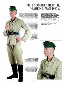 фото страниц Немецкий солдат Второй мировой войны. Униформа, знаки различия, снаряжение и вооружение #7