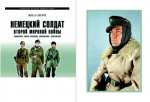 фото страниц Немецкий солдат Второй мировой войны. Униформа, знаки различия, снаряжение и вооружение #4