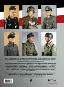 фото страниц Немецкий солдат Второй мировой войны. Униформа, знаки различия, снаряжение и вооружение #2