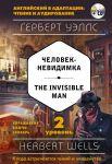 Книга Человек-невидимка = The Invisible Man. 2 Уровень (+CD)
